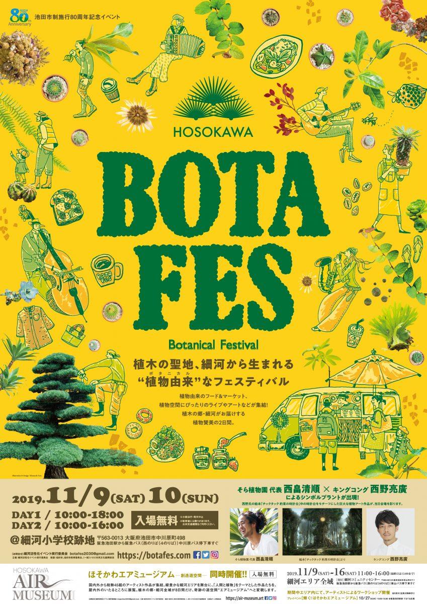 ボタニカルフェス