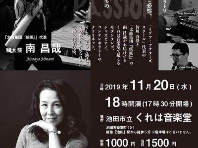 passion〜情熱〜
